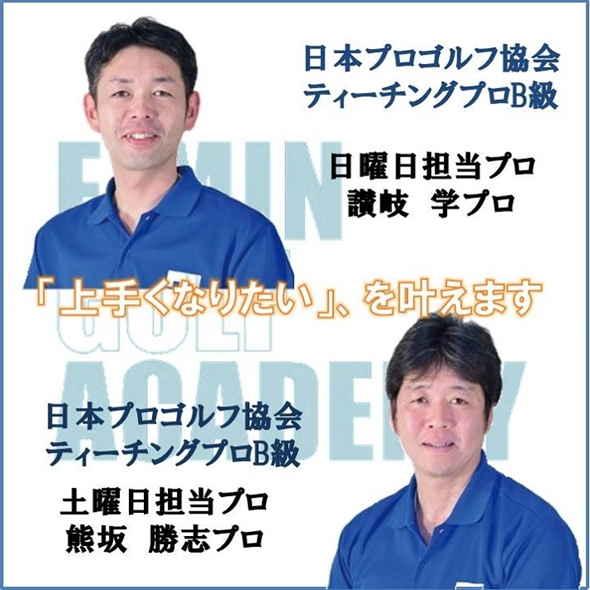 神奈川ゴルフスクール・ゴルフレッスンなら練習施設充実の座間ゴルフ